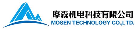 摩森机电科技有限公司